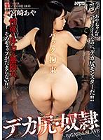 Back Restraint Deca-ass-slave Aya Miyazaki