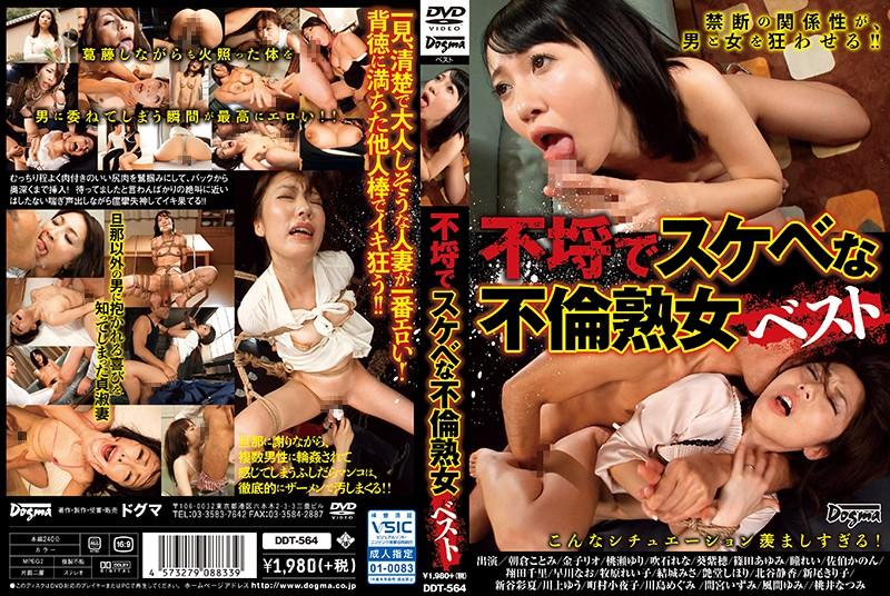 CENSORED DDT-564 不埒でスケベな不倫熟女ベスト, AV Censored