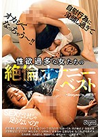 DDT-570 Masturbation Masturbation Best Of Libido Women