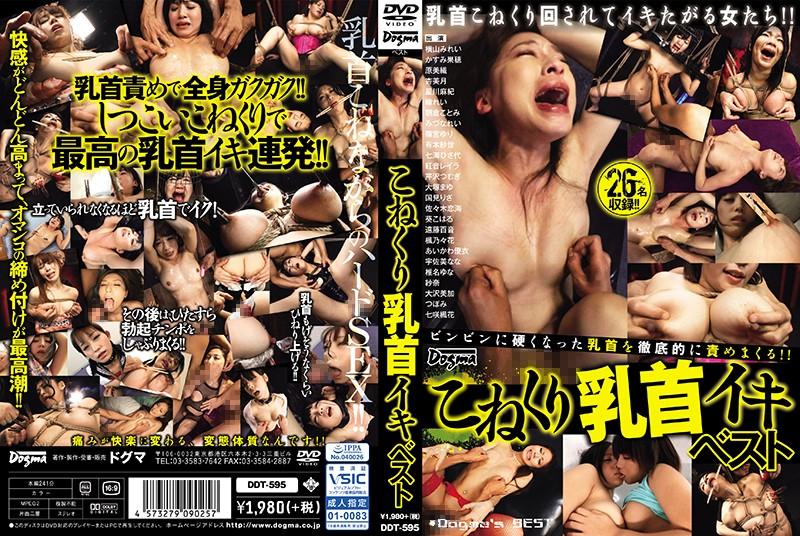 [DDT-595] こねくり乳首イキベスト 宇佐美なな 原美織 4時間以上作品 椎名ゆな DDT