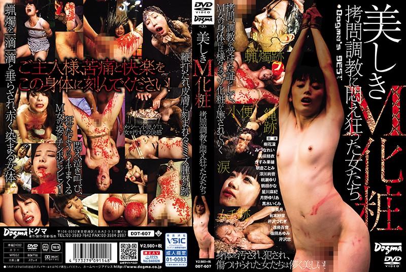 [DDT-607] 美しきM化粧 拷問・調教に悶え狂った女たち 有本紗世 かすみ果穂 4時間以上作品 芹沢つむぎ SM 杏美月