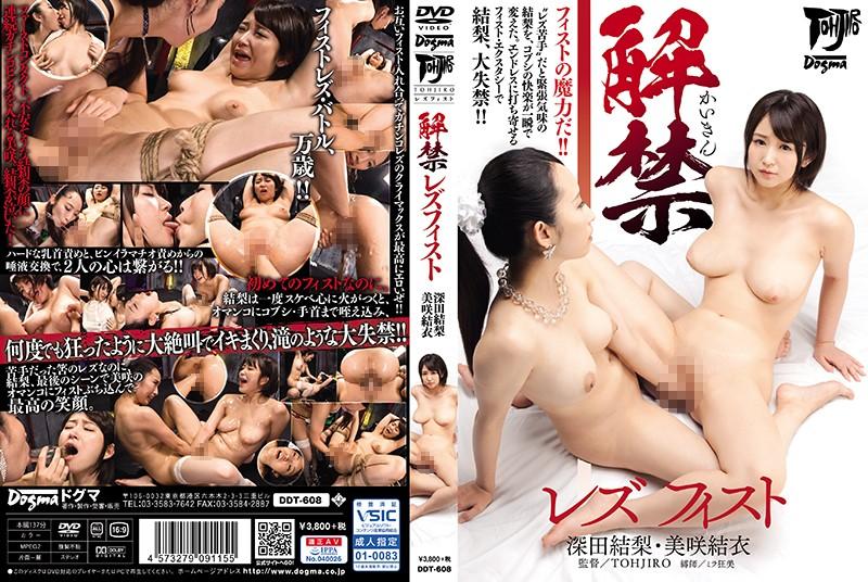 DDT-608 解禁レズフィスト 深田結梨 美咲結衣