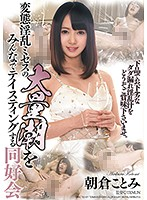 DDU-041 Club Kotomi Asakura To Tasting Everyone A Large Tide Of Transformation Nasty Mrs.