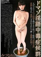 DFK-002 - Domazo Rina Poisoning Syndrome Rei Mizuna