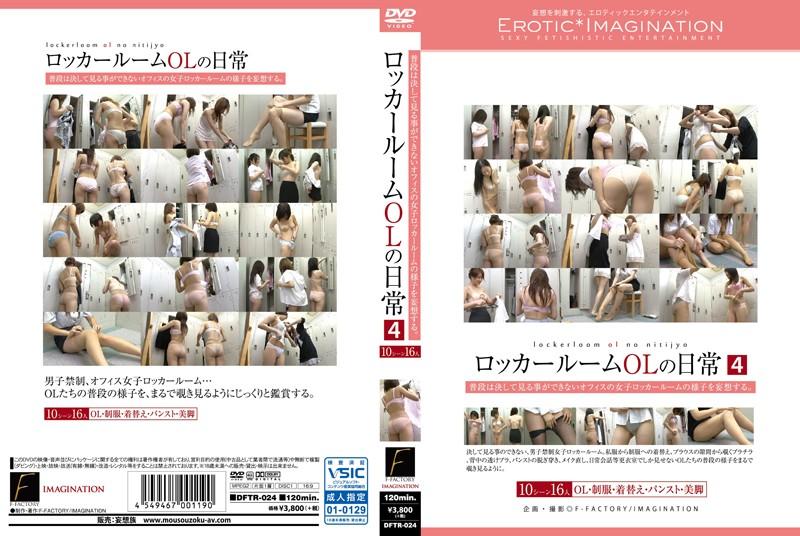 ロッカールームOLの日常 4 F-FACTORY/妄想族