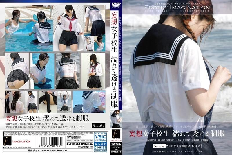 [DFTR-054] 妄想女子校生 濡れて透ける制服