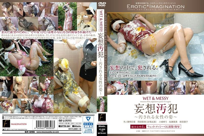[DFTR-061] 妄想汚犯 汚される女性の姿 F-FACTORY/妄想族