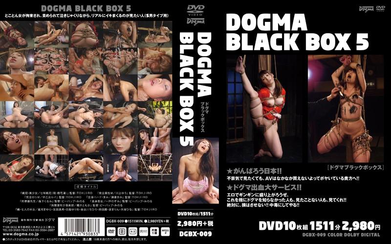 [DGBX-009] DOGMA BLACK BOX 5 持田茜(しじみ) 友田真希 川上ゆう(森野雫) 樹花凜(七咲楓花)