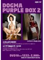 DOGMA PURPLE BOX 2