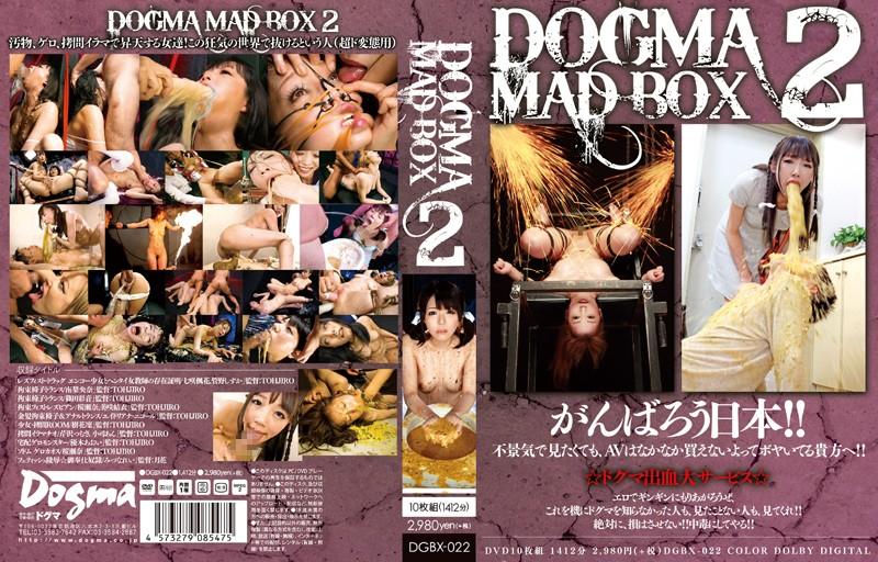 [DGBX-022] DOGMA MAD BOX 2 ドグマ みづなれい(みずなれい) 南梨央奈 篠田彩音