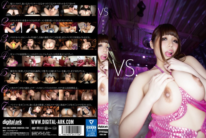 CENSORED DIGI-206 VS. 西川りおん, AV Censored