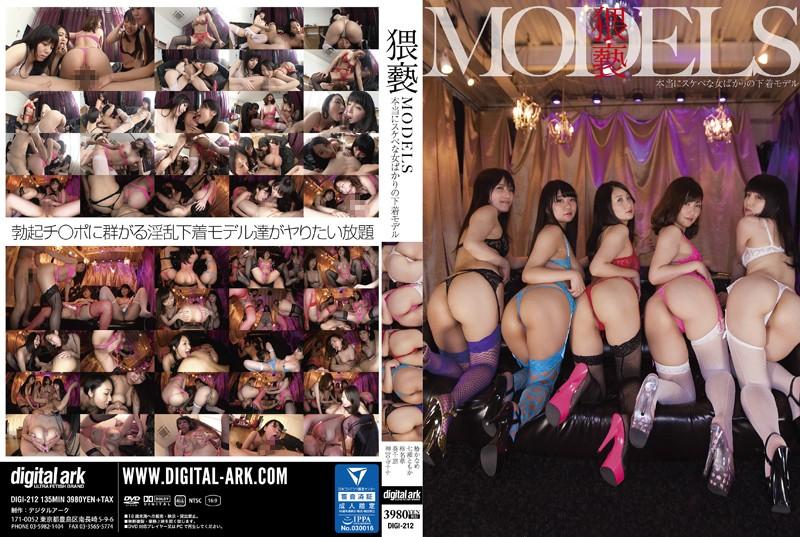猥褻 MODELS 本当にスケベな女ばかりの下着モデル 椿かなめ 七瀬ともか 葵千恵