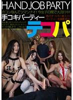 DIGI-214 Tekopa Handjob Party Sneaks Shooting Success Hand Kokimania Carnivorous Lewd Women 15 People