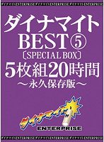 ダイナマイトBEST 5 5枚組20時間 [SPECIAL BOX]