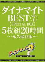 ダイナマイトBEST 7 5枚組20時間 [SPECIAL BOX]