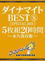 ダイナマイトBEST 8 5枚組20時間 [SPECIAL BOX]