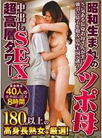 昭和生まれのノッポ母 180cm以上の高身長熟女 40人8時間2枚組