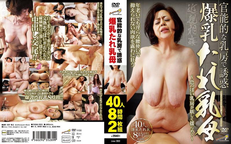 官能的な乳房で誘惑 爆乳たれ乳母 40人8時間2枚組