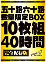 五十路六十路数量限定BOX 10枚組40時間 完全保存版