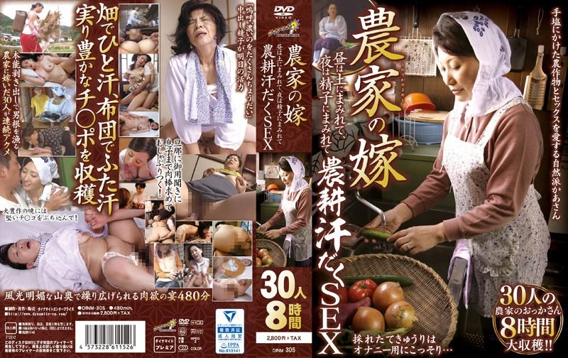 [DINM-305] 農家の嫁 昼は土にまみれて、夜は精子にまみれて農耕汗だくSEX 30人8時間 ダイナマイトエンタープライズ