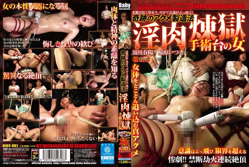 [DIRS-001] 柔肌が紅く染まり、やがて意識がぶっ飛ぶ!奇跡のアクメ製造法 淫肉煉獄 手術台の女 拷問 羞恥 BabyEntertainment