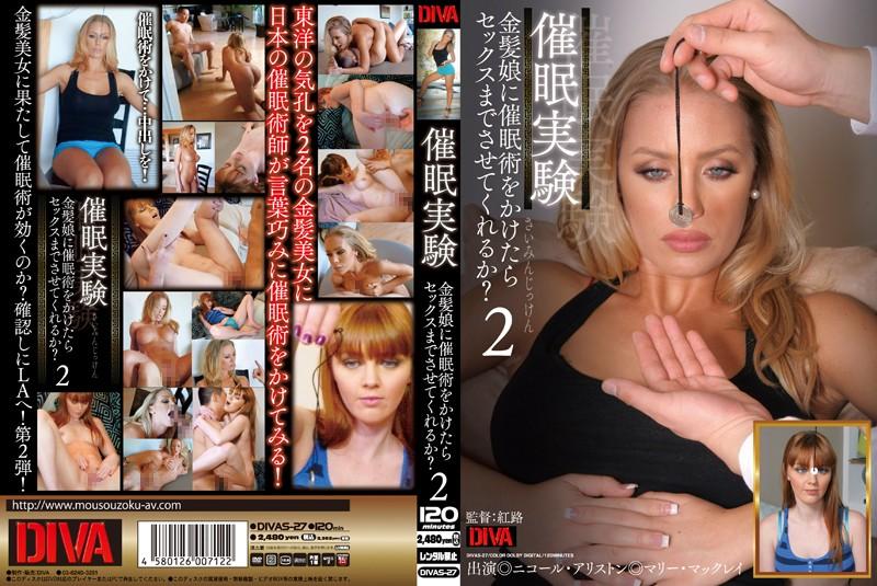DIVAS-027 催眠実験 金髪娘に催眠術をかけたらセックスまでさせてくれるか?2