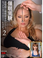 DIVAS-027 Do you let up sex with blonde girl Jikken hypnotize hypnosis?Two-167449