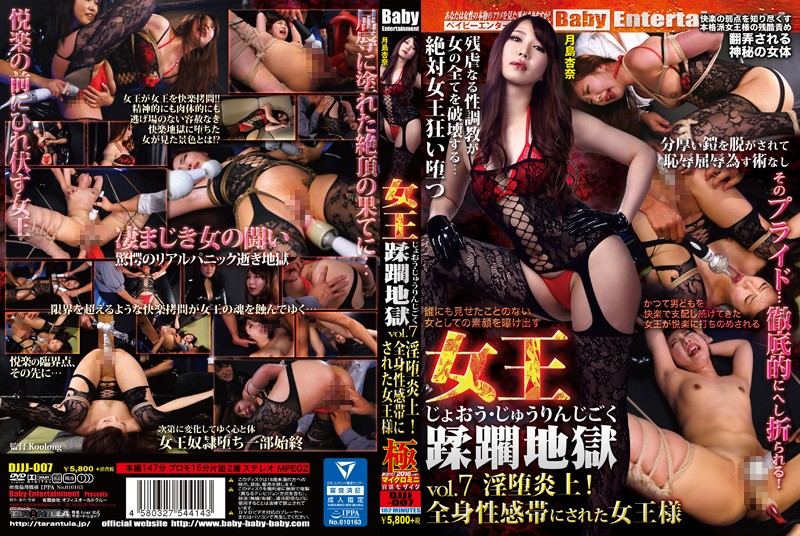Solowork DJJJ-007 Queen Trampled Hell Vol.7 Horny Fallen Burst Into Flames!The Systemic Sense Of Band Has Been Queen Anna Tsukishima Tsukishima Anna