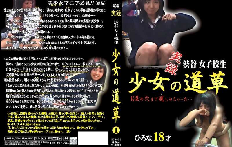 [DJK-001] 獣姦 上原美津子