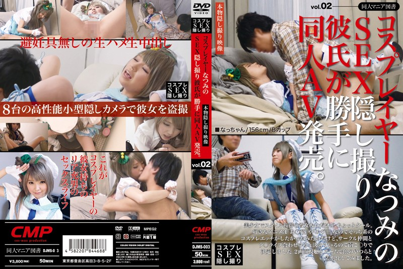 [DJMS-003] Boyfriend Coterie AV Release On Its Own Take SEX Hidden Cosplayers Natsumi.