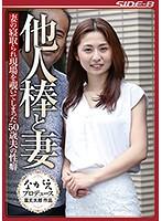 【DMM限定】他人棒と妻 妻の寝取られ現場を覗いてしまった50歳夫の性癖 前田可奈子 パンティとチェキ付き
