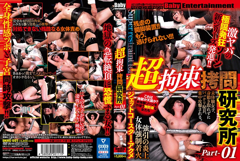 DKRG-001  Super Restraint Torture Research Institute – Part – 01