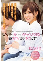【DMM限定】AV女優は愛のあるイチャらぶSEXが一番エロい説は本当か!? 秋吉花音 パンティとチェキ付き