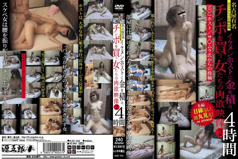 [DLGR-004] イケメンホストに金を積み、チンポを買う女たちの肉欲映像4時間 2 DLGR