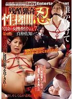 DNIN-007 Cruel Bizarre Of Torture.Shinobu Crying Woman Investigator Vol.7 Manaka Sachi