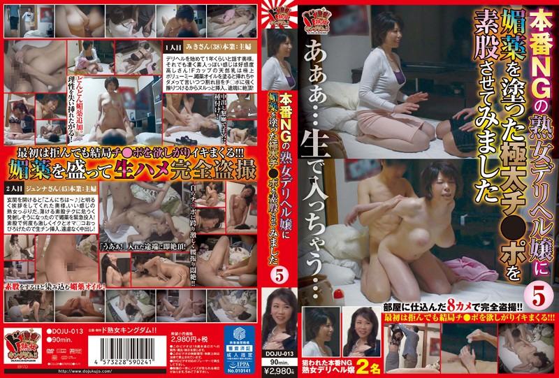[DOJU-013] 本番NGの熟女デリヘル嬢に媚薬を塗った極太チ●ポを素股させてみました5 DOJU ド熟女キングダム!! ドラッグ