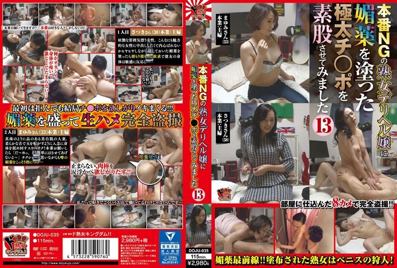 [DOJU-035] 本番NGの熟女デリヘル嬢に媚薬を塗った極太チ●ポを素股させてみました13 DOJU