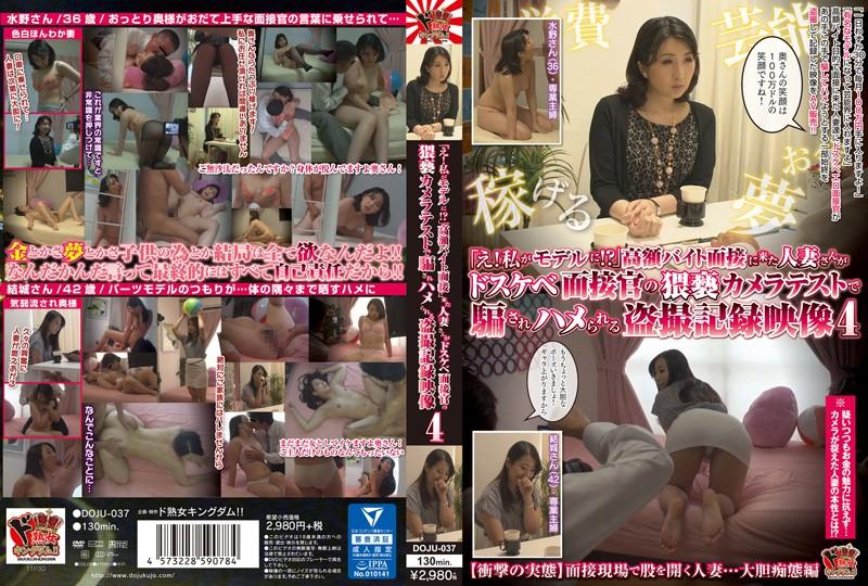 [DOJU-037] 「え!私がモデルに!?」高額バイト面接に来た人妻さんがドスケベ面接官の猥褻カメラテストで騙されハメられる盗撮記録映像4 DOJU