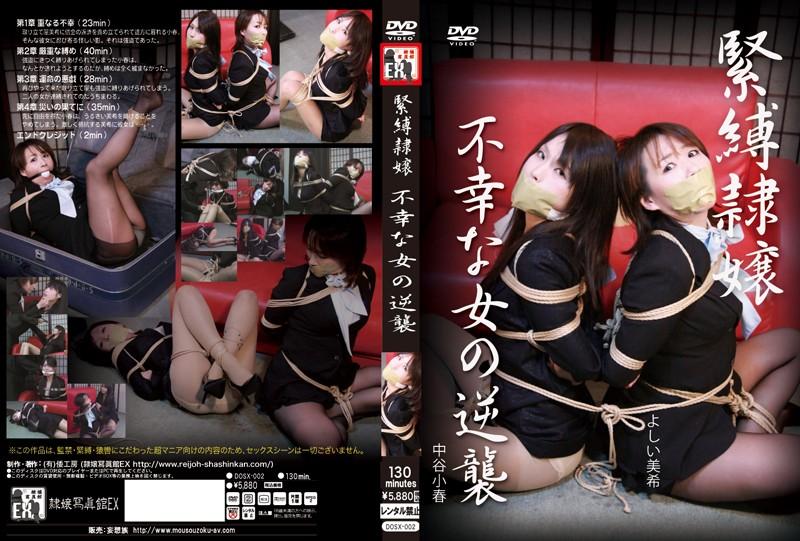 [dosx002] 緊縛隷嬢 不幸な女の逆襲