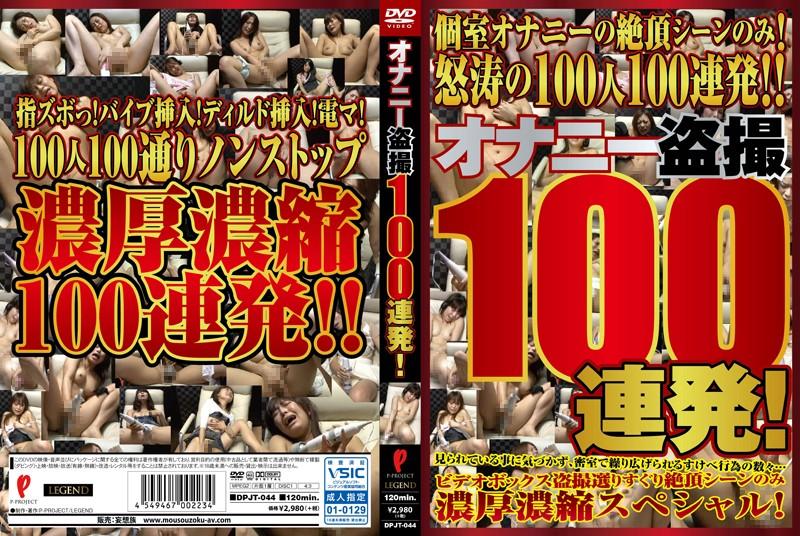 [DPJT-044] オナニー盗撮100連発!