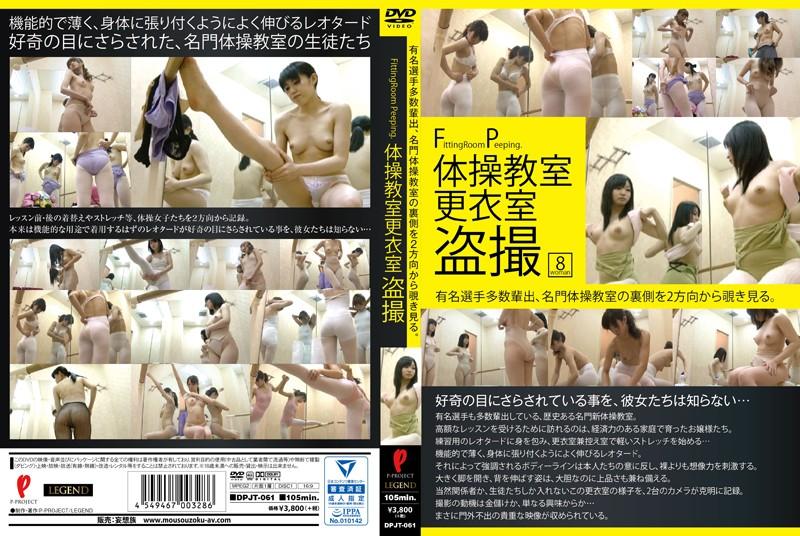 DPJT-061 Gymnastics Classroom Locker Room Voyeur