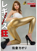DPMI-002 Sakura Kaori Oniteka × Gachipita Crazy Leggings-174146
