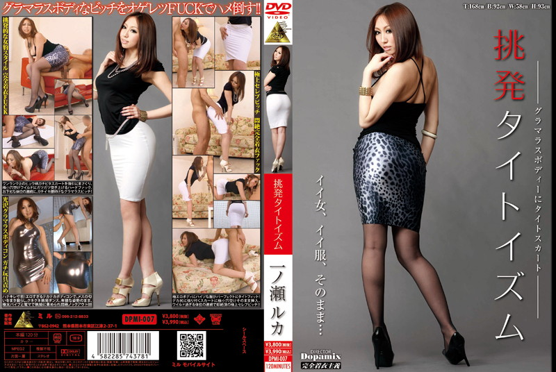 DPMI-007 Ichinose Luca Tight Ism Provocation-168529