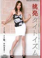 DPMI-010 Mukai Tight Love Ism Provocation-165907