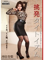 DPMI-011 - Pear Apricot Okita Tight Ism Provocation