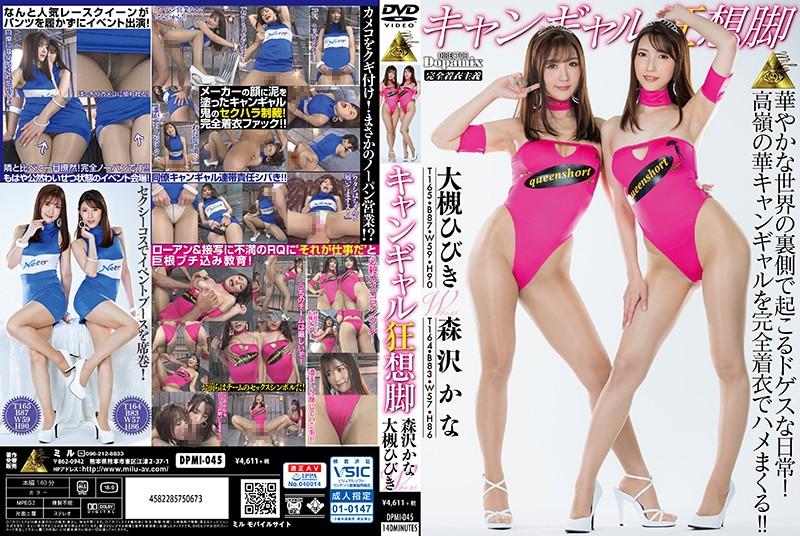 http://pics.dmm.co.jp/mono/movie/adult/dpmi045/dpmi045pl.jpg