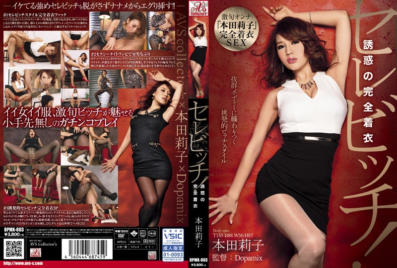 DPMX-003 Serebitchi!Full Clothing - Honda Rico Of Temptation