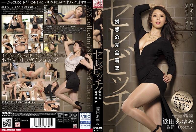 DPMX-005 Serebitchi!Full Clothing - Ayumi Shinoda Of Temptation
