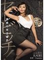 セレビッチ!〜誘惑の完全着衣〜 KAORI パンティと生写真とデジタル写真集付き