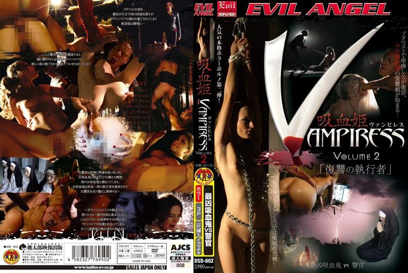 [DSD-602] 吸血姫 Vampiress VOLUME 2「復讐の執行者」 〜最凶吸血鬼VS警官〜 DSD カイエン・クレイン チャスティティ・リン